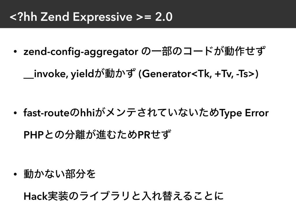 <?hh Zend Expressive >= 2.0 • zend-config-aggreg...