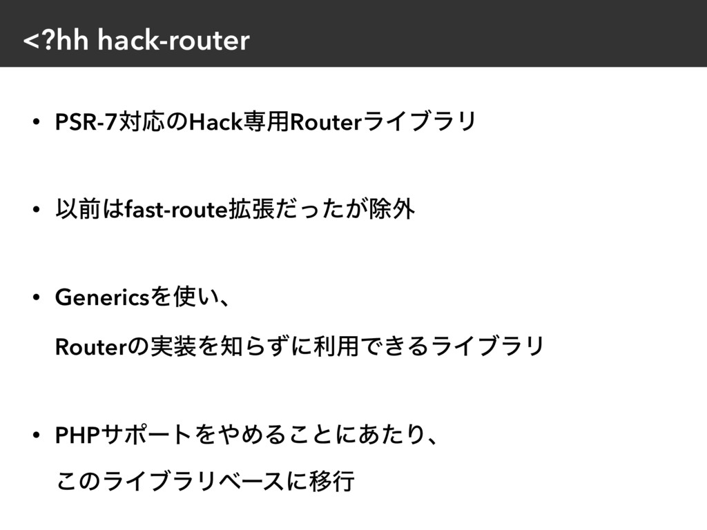 <?hh hack-router • PSR-7ରԠͷHackઐ༻RouterϥΠϒϥϦ •...