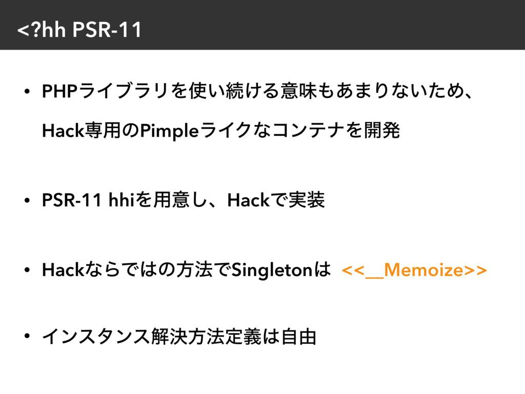 <?hh PSR-11 • PHPϥΠϒϥϦΛ͍ଓ͚Δҙຯ͋·Γͳ͍ͨΊɺ Hackઐ༻...