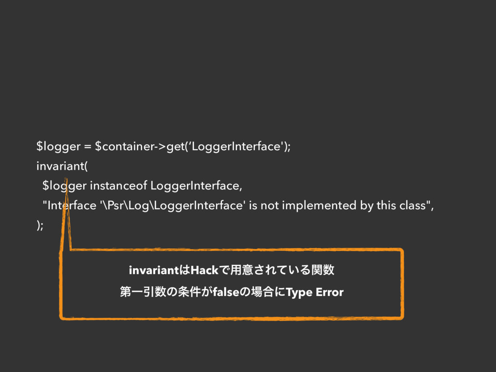 $logger = $container->get('LoggerInterface'); i...