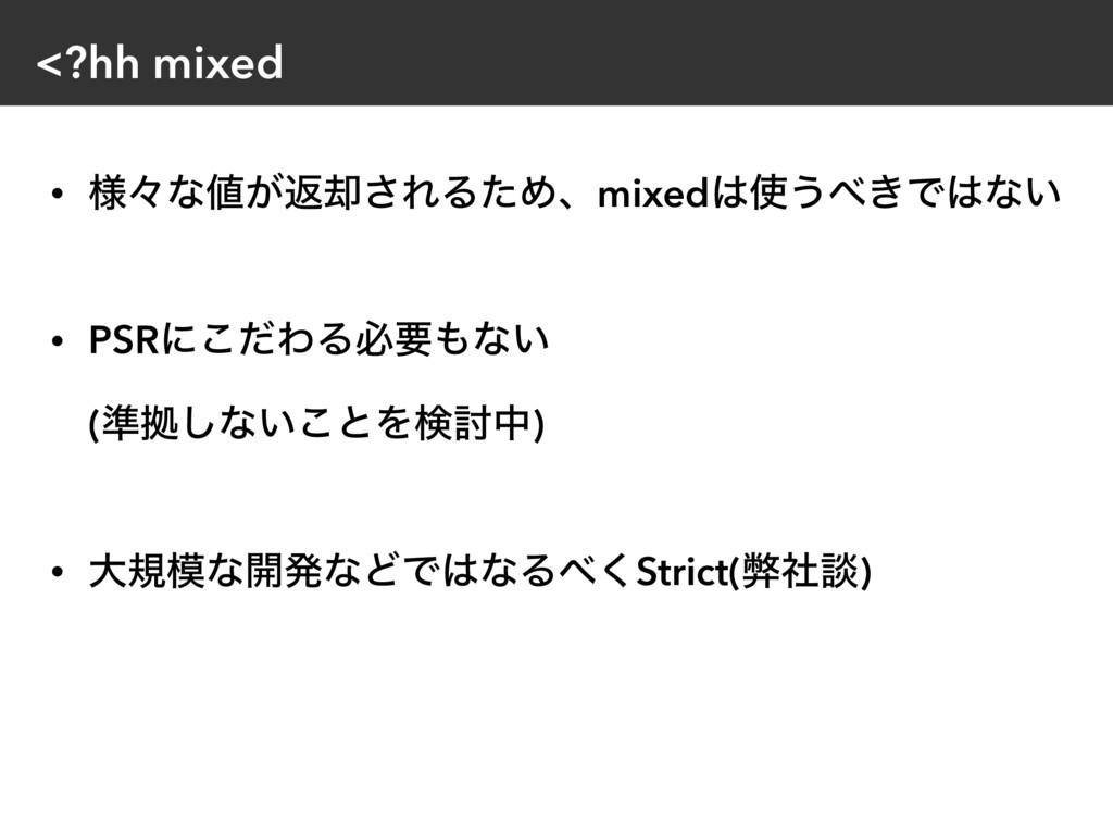 <?hh mixed • ༷ʑͳ͕ฦ٫͞ΕΔͨΊɺmixed͏͖Ͱͳ͍ • PSR...