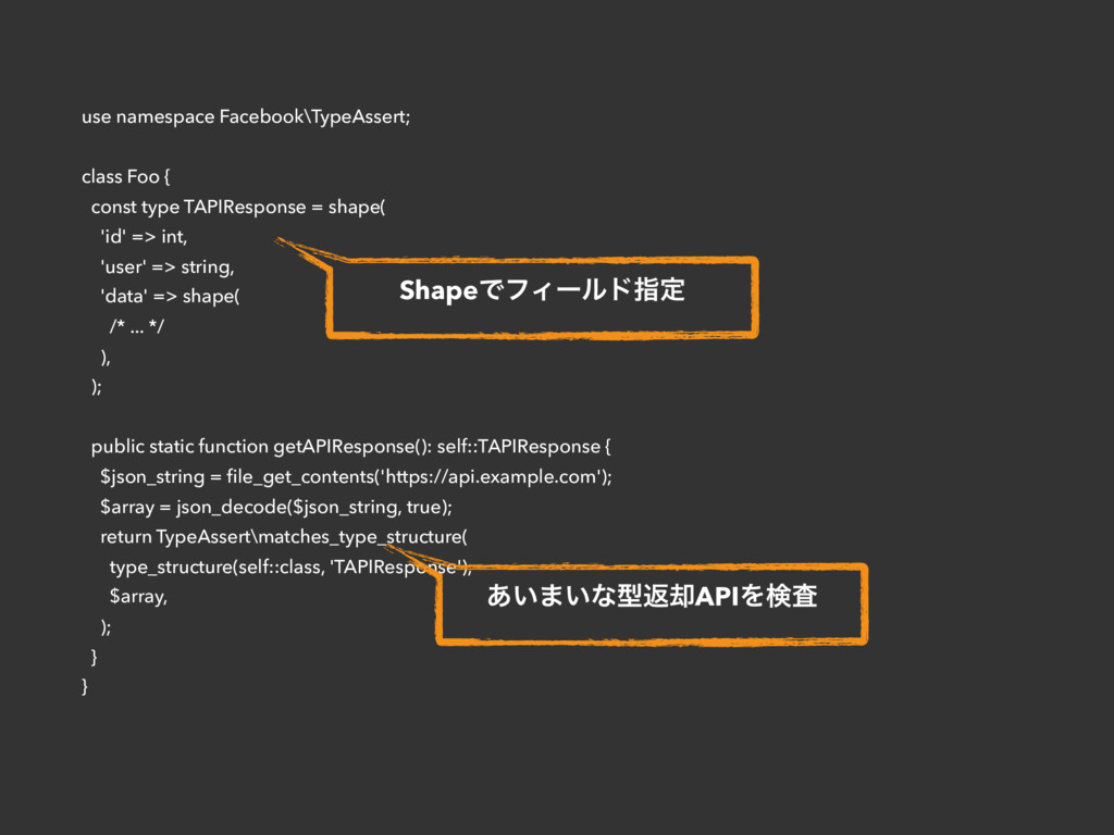 use namespace Facebook\TypeAssert; class Foo { ...