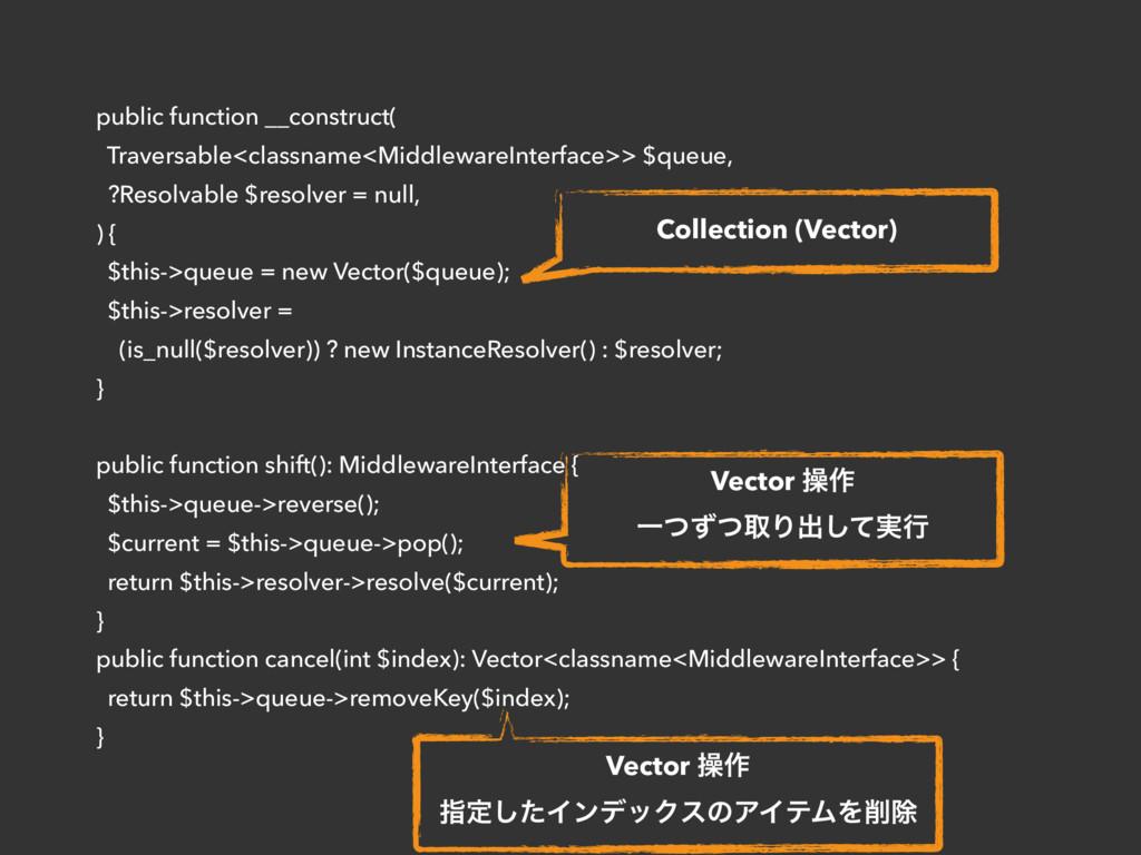 public function __construct( Traversable<classn...