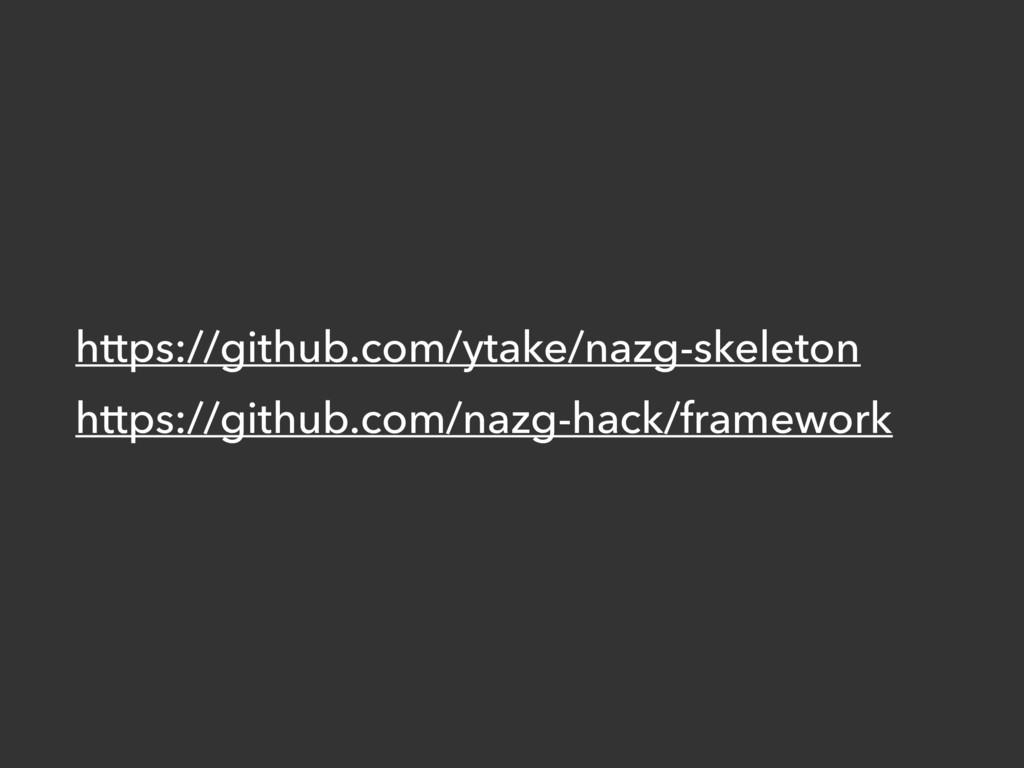 https://github.com/ytake/nazg-skeleton https://...