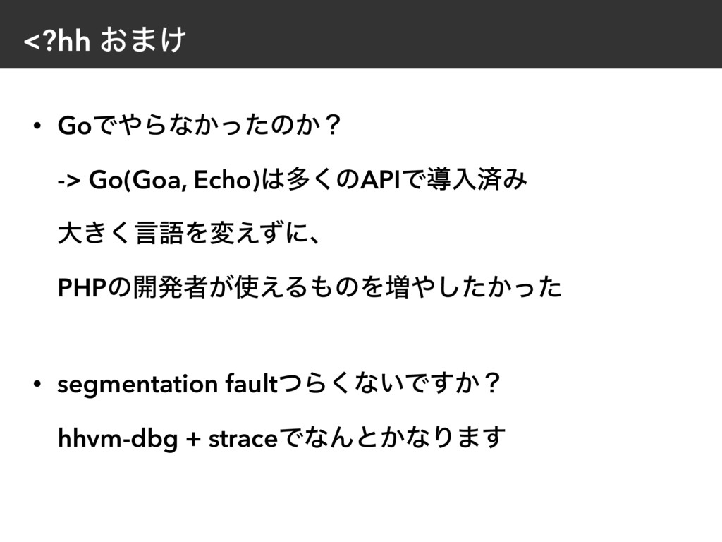 <?hh ͓·͚ • GoͰΒͳ͔ͬͨͷ͔ʁ -> Go(Goa, Echo)ଟ͘ͷAP...