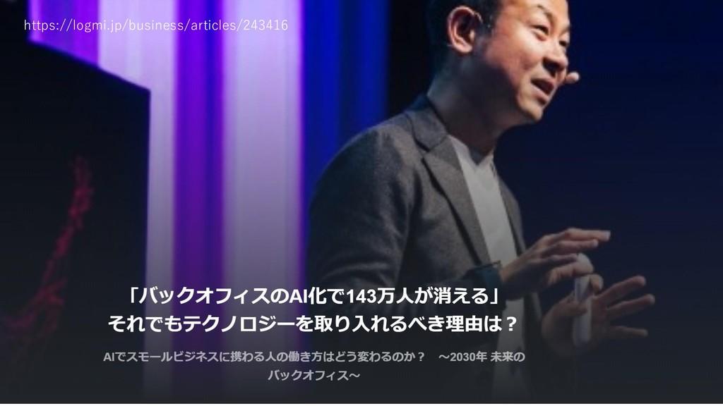 https://logmi.jp/business/articles/243416