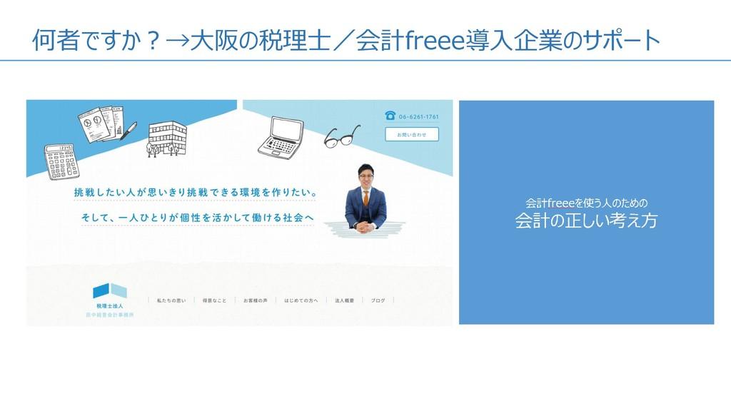 何者ですか?→大阪の税理士/会計freee導入企業のサポート