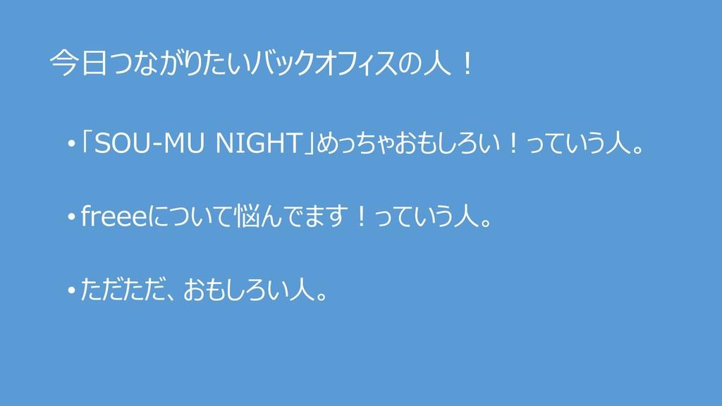 25 今日つながりたいバックオフィスの人! •「SOU-MU NIGHT」めっちゃおもしろい!...
