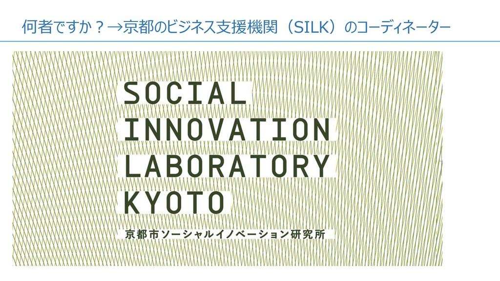 何者ですか?→京都のビジネス支援機関(SILK)のコーディネーター