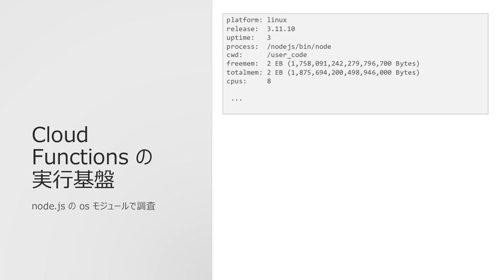 . platform: linux release: 3.11.10 uptime: 3 pr...