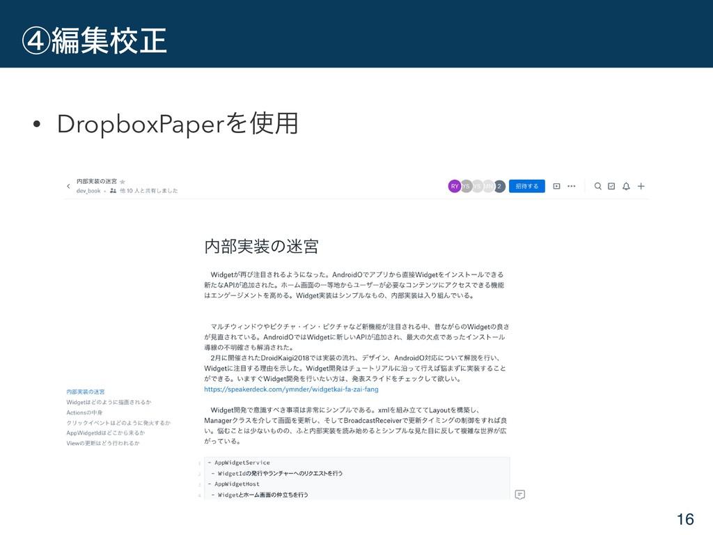ᶆฤूߍਖ਼ • DropboxPaperΛ༻ 16