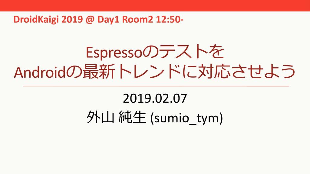 Espresso   Android  2019.02.07 ...