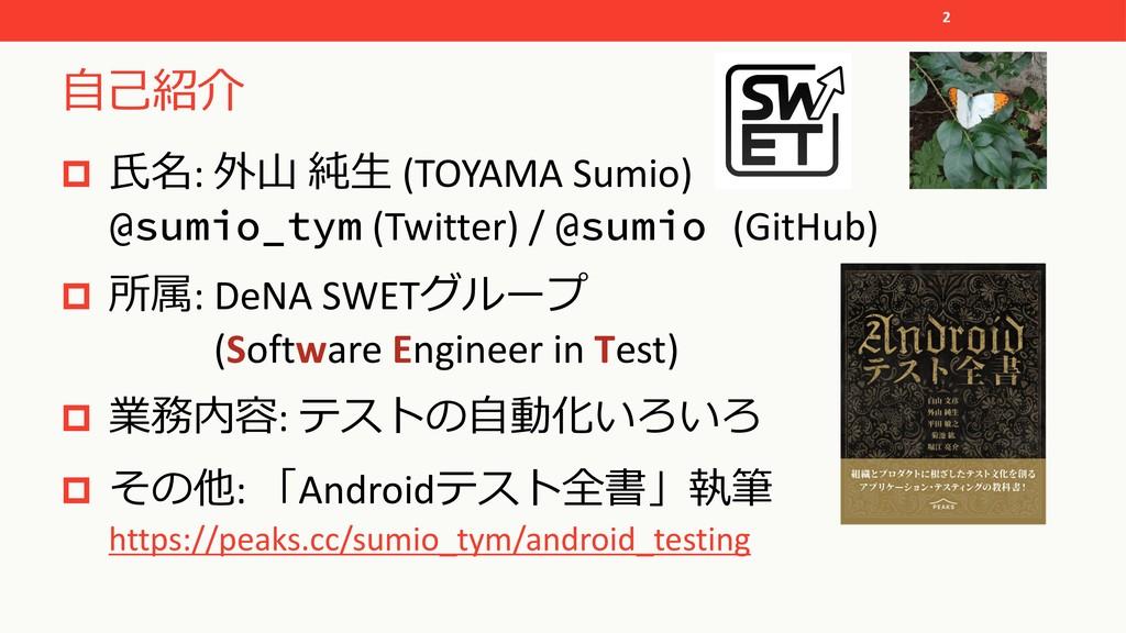 $ p :  # (TOYAMA Sumio) @sumio_tym (Twi...