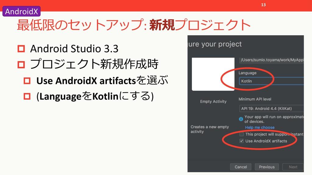 :    p Android Studio 3.3 p  ...