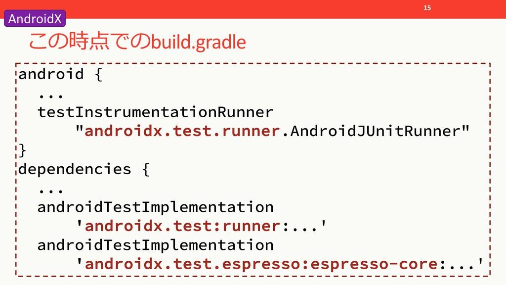 build.gradle 15 android { ... testInstrum...