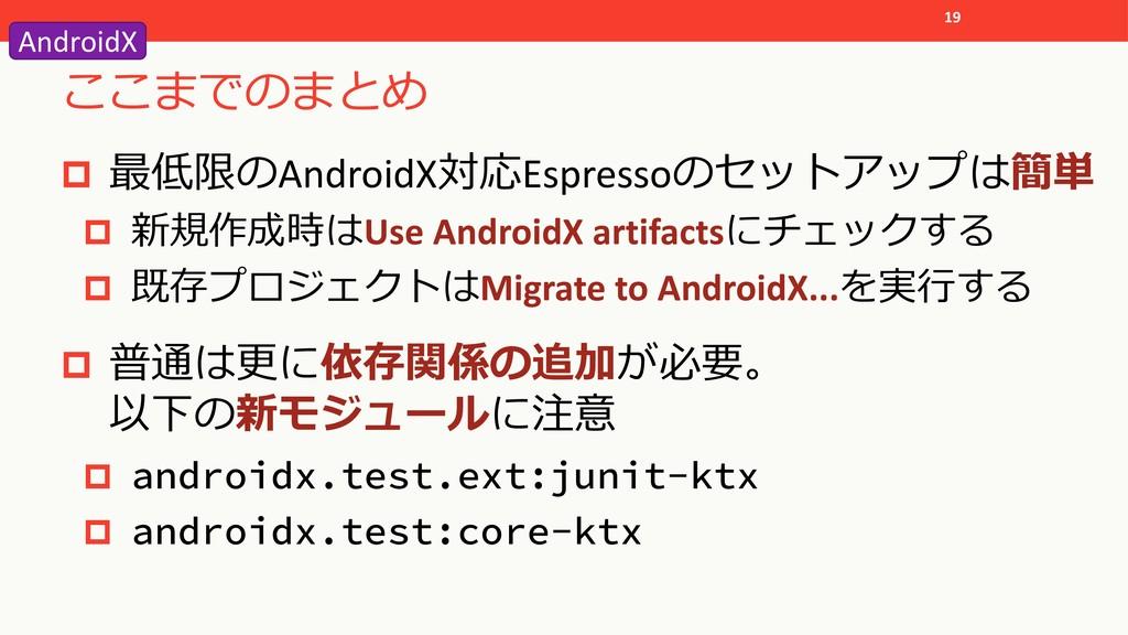 p )(AndroidX'Espresso  p ...