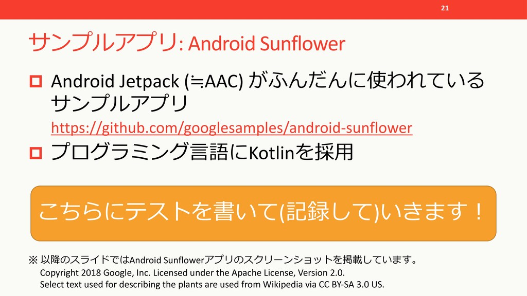 ,%*%): Android Sunflower p Android Jetpack (≒...
