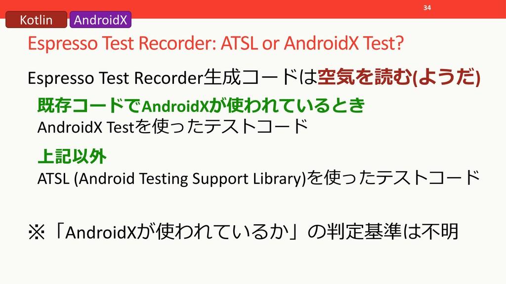 Espresso Test Recorder: ATSL or AndroidX Test? ...