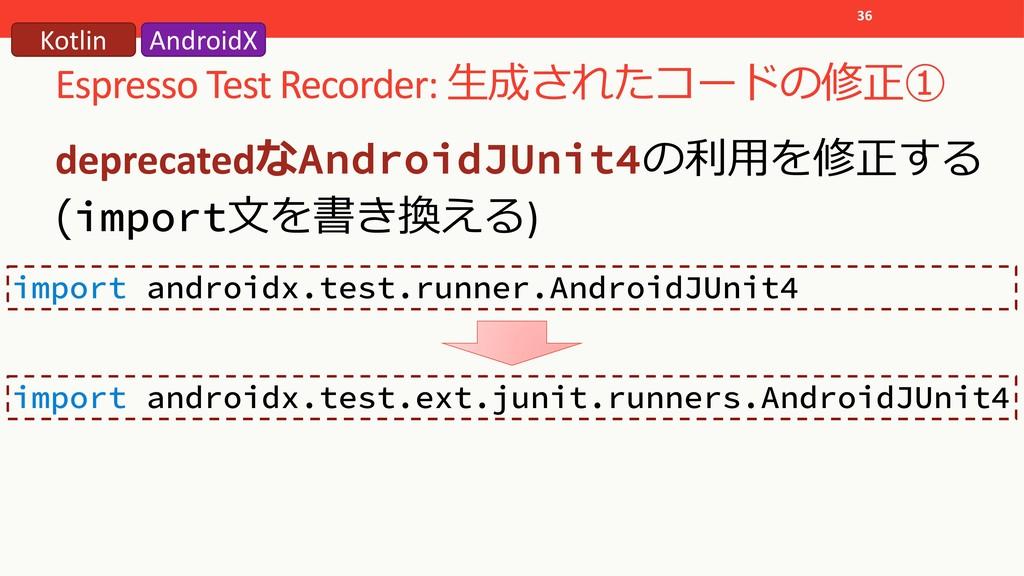 Espresso Test Recorder: deprecatedAndroidJUnit...