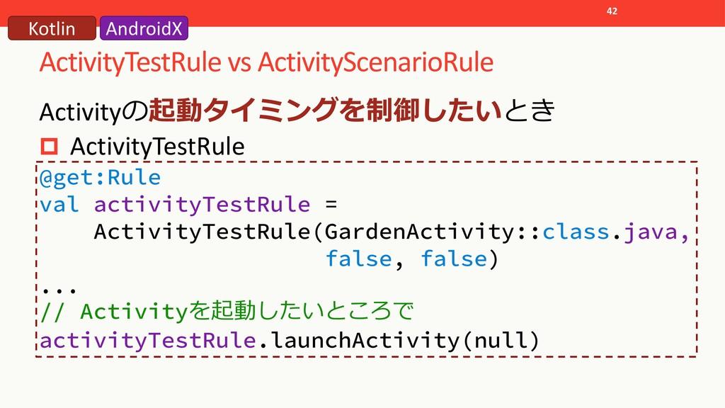 ActivityTestRule vs ActivityScenarioRule Activi...