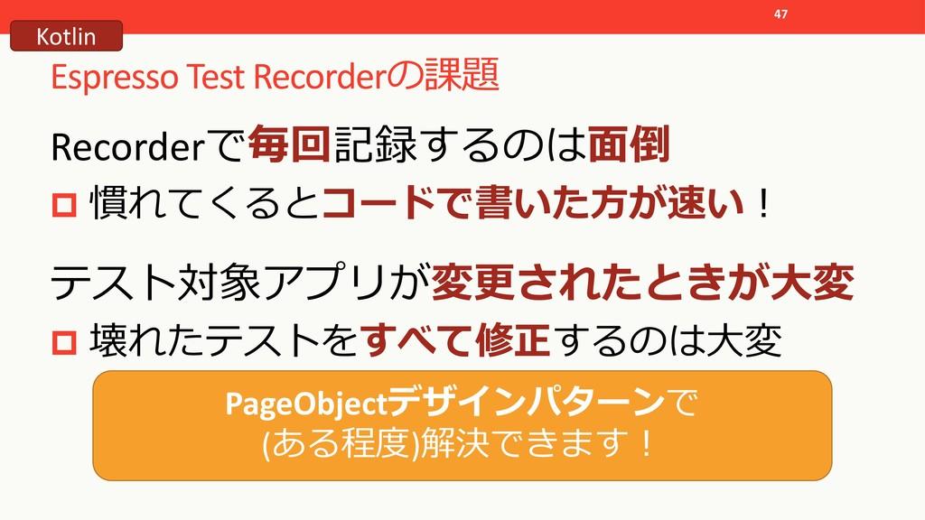"""Espresso Test Recorder! 47 Recorder  """"..."""