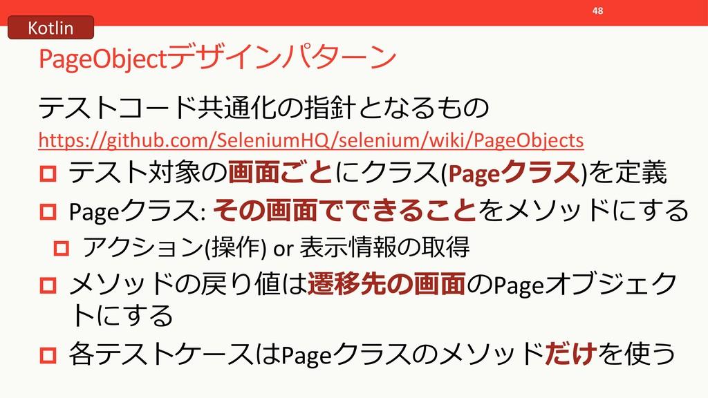 PageObject$$ 2'(,4  https://gi...