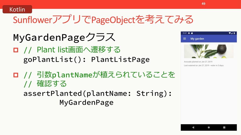 Sunflower PageObject MyGardenPage p // goPlantL...