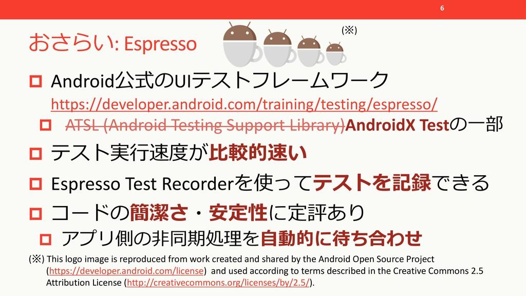 : Espresso p Android'+UI https:/...