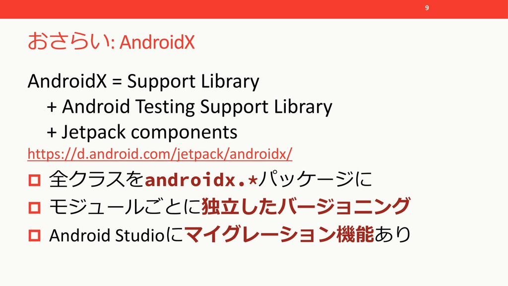 : AndroidX AndroidX = Support Library + And...