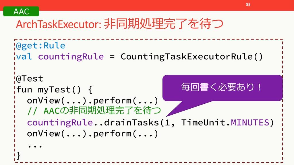 ArchTaskExecutor:   85 AAC @get:Rule v...