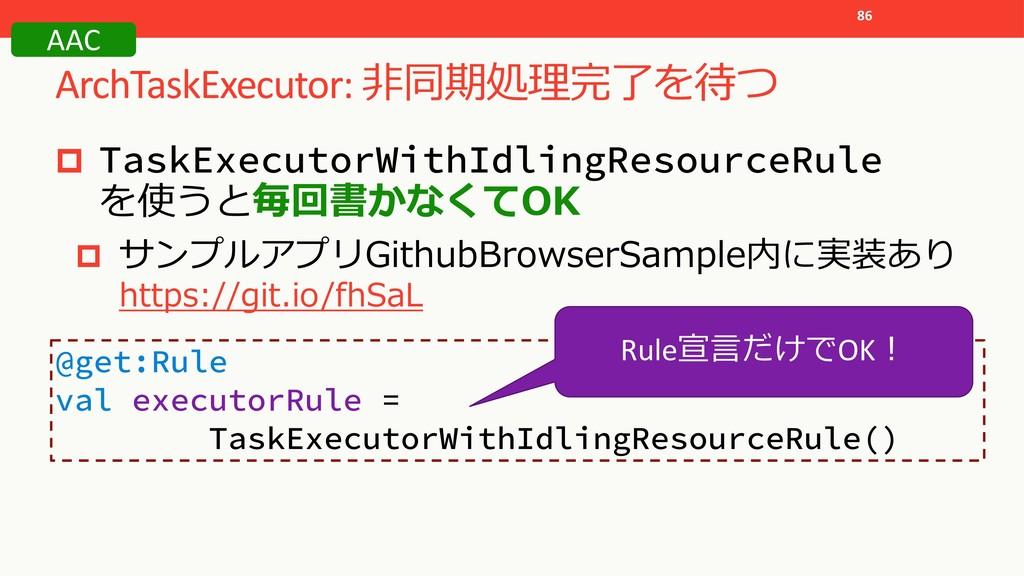 ArchTaskExecutor: G S 86 p TaskExecutorWithIdli...