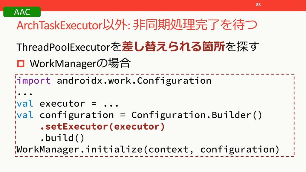 ArchTaskExecutor :   88 ThreadPoolExe...