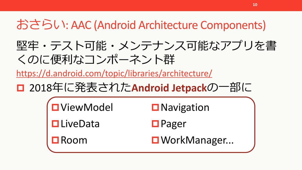 : AAC (Android Architecture Components) %&...