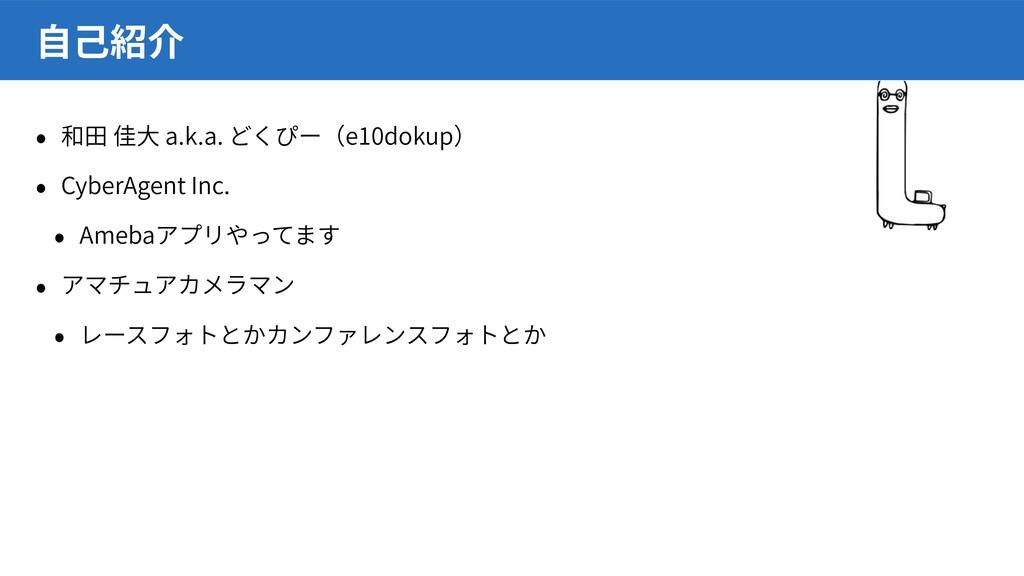 a.k.a. e10dokup CyberAgent Inc. Ameba