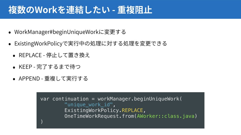 WorkManager#beginUniqueWork ExistingWorkPolicy ...