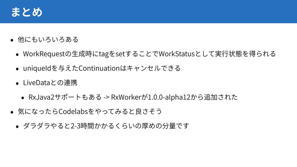 WorkRequest tag set WorkStatus uniqueId Continu...