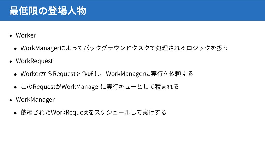 Worker WorkManager WorkRequest Worker Request W...