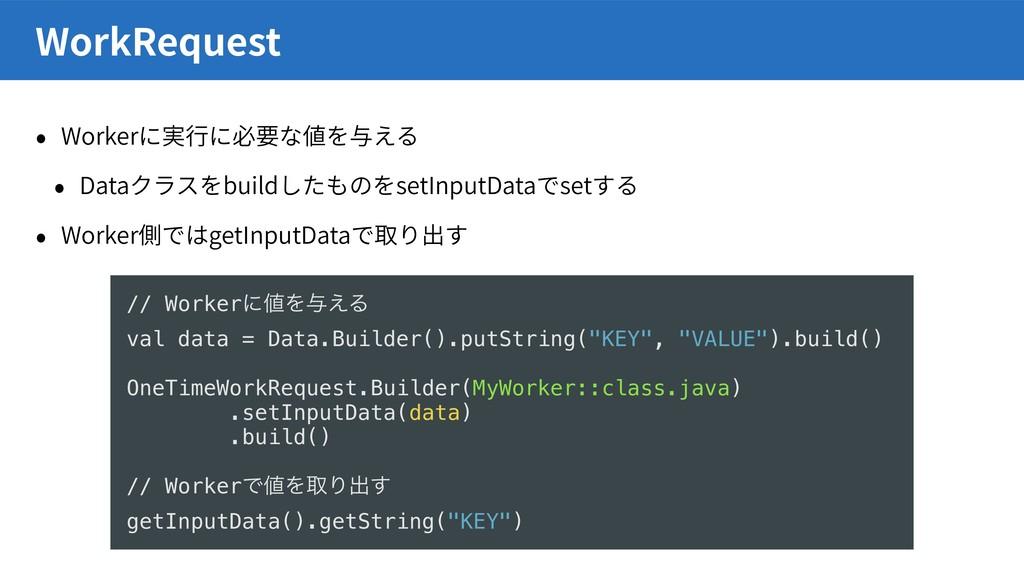 Worker Data build setInputData set Worker getIn...