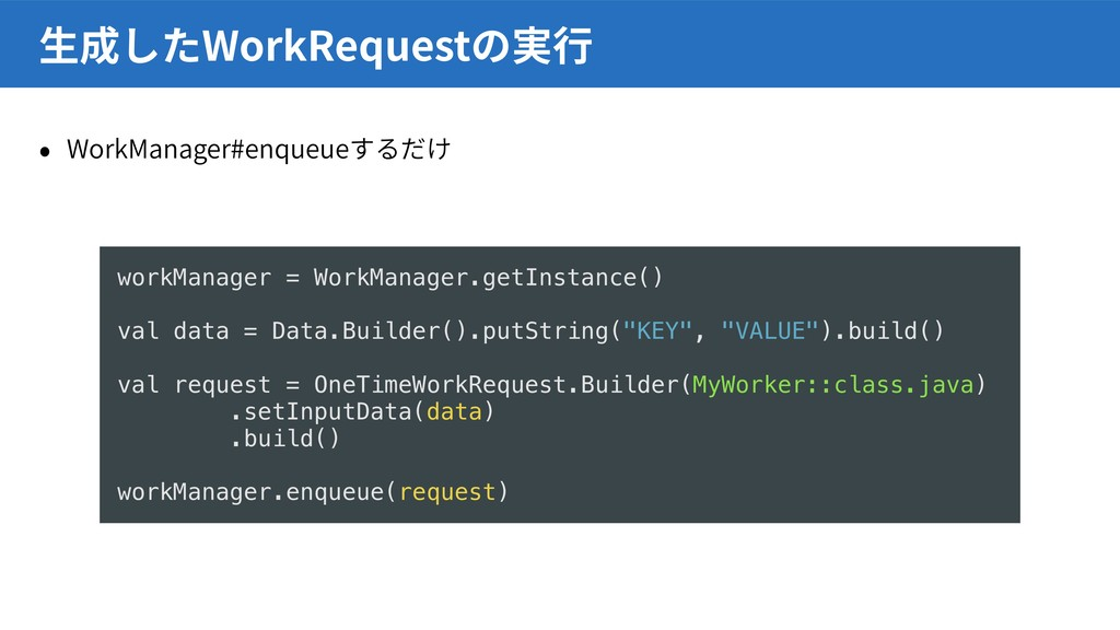 WorkManager#enqueue WorkRequest workManager = W...