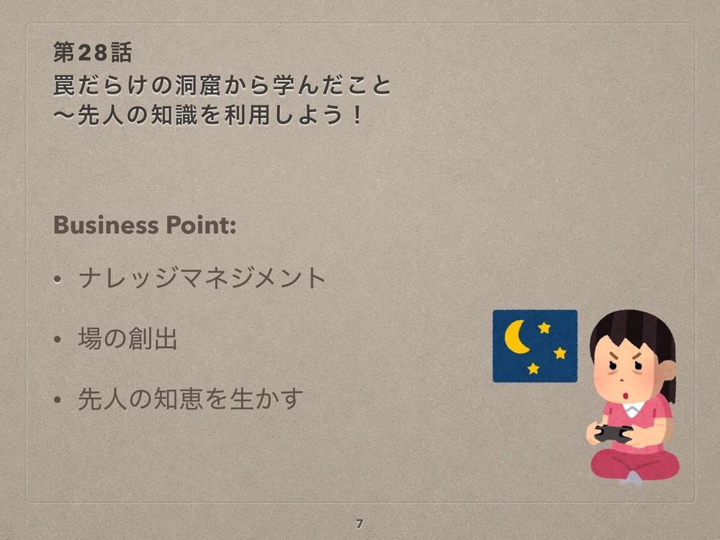ୈ28 ᠘ͩΒ͚ͷಎ۸͔ΒֶΜͩ͜ͱ ʙઌਓͷࣝΛར༻͠Α͏ʂ Business Poin...