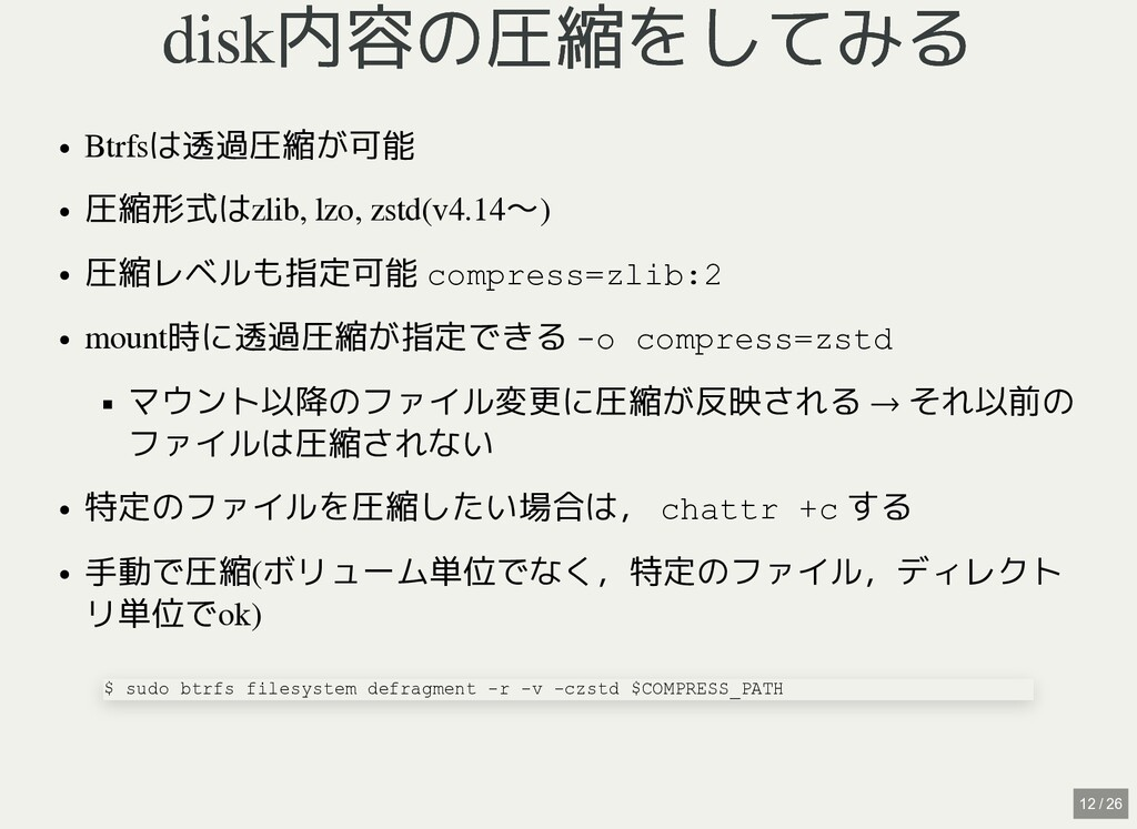 / disk内容の圧縮をしてみる disk内容の圧縮をしてみる Btrfsは透過圧縮が可能 圧...