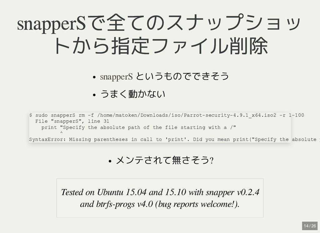/ snapperSで全てのスナップショッ snapperSで全てのスナップショッ トから指定...