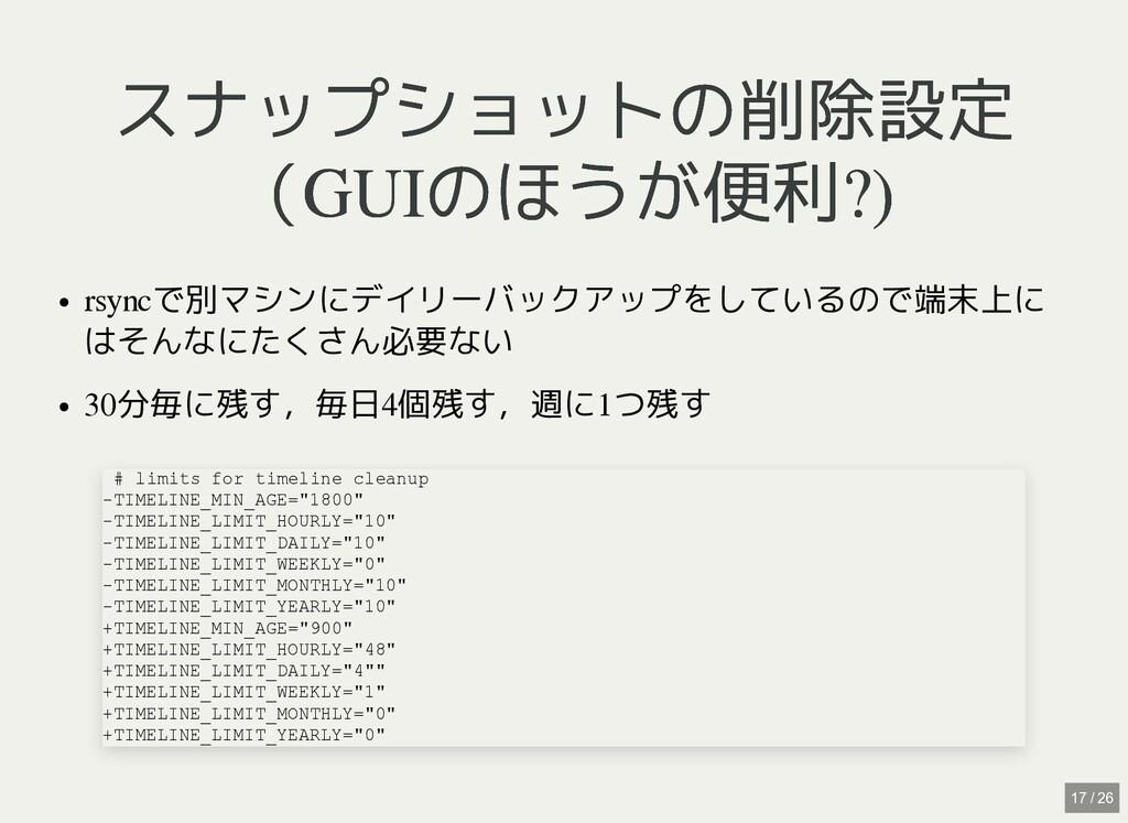 / スナップショットの削除設定 スナップショットの削除設定 (GUIのほうが便利?) (GUI...