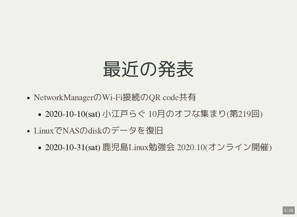 / 最近の発表 最近の発表 2020-10-10(sat) 2020-10-31(sat) N...
