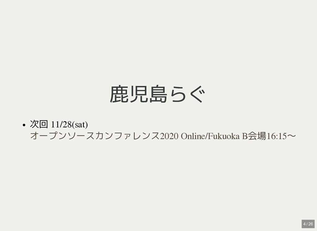 / 鹿児島らぐ 鹿児島らぐ 次回 11/28(sat) オープンソースカンファレンス2020 ...