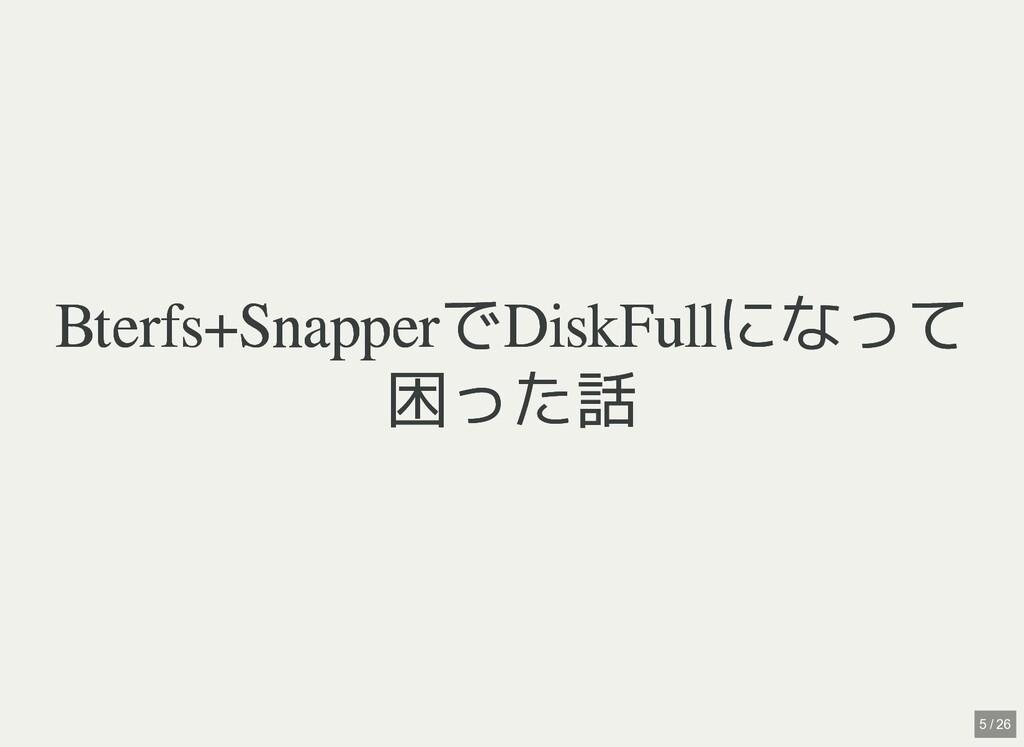 / Bterfs+SnapperでDiskFullになって Bterfs+SnapperでDi...
