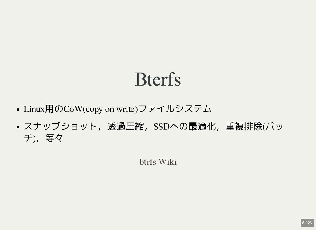 / Bterfs Bterfs Linux用のCoW(copy on write)ファイルシス...