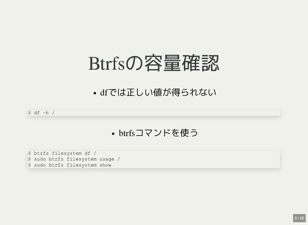 / Btrfsの容量確認 Btrfsの容量確認 dfでは正しい値が得られない btrfsコマン...