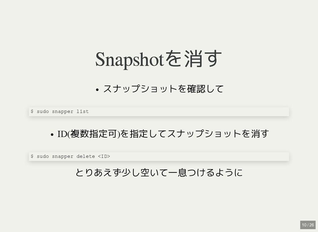 / Snapshotを消す Snapshotを消す スナップショットを確認して ID(複数指定...