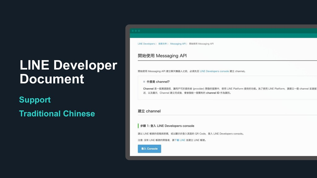Ƃ LINE Developer Document Support Traditional C...